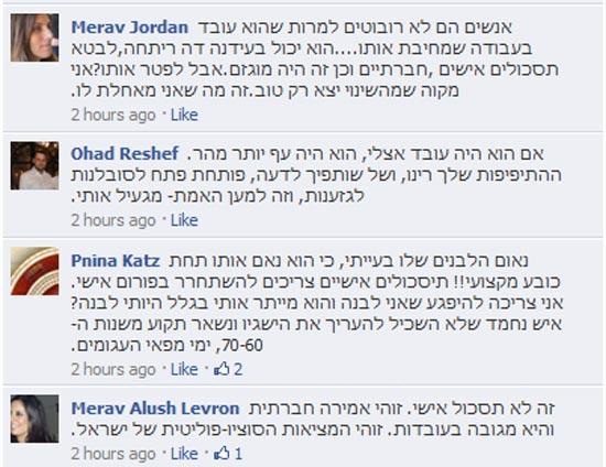 רינו צרור / מתוך: פייסבוק